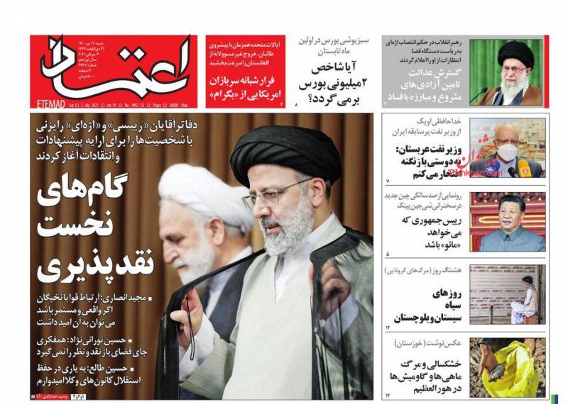 عناوین اخبار روزنامه اعتماد در روز شنبه ۱۲ تیر