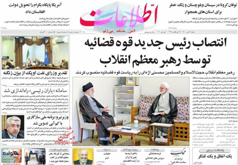 عناوین اخبار روزنامه اطلاعات در روز شنبه ۱۲ تیر