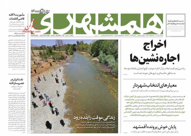 عناوین اخبار روزنامه همشهری در روز شنبه ۱۲ تیر