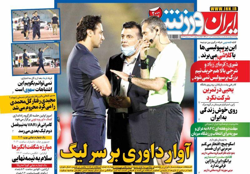 عناوین اخبار روزنامه ایران ورزشی در روز شنبه ۱۲ تیر