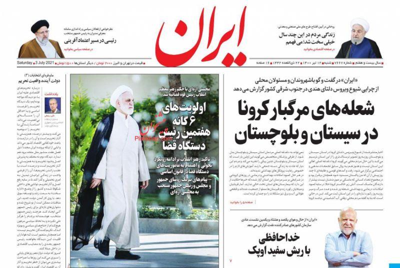 عناوین اخبار روزنامه ایران در روز شنبه ۱۲ تیر