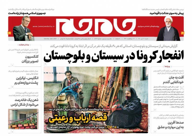 عناوین اخبار روزنامه جام جم در روز شنبه ۱۲ تیر