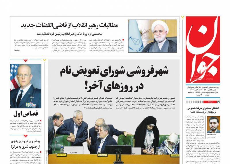 عناوین اخبار روزنامه جوان در روز شنبه ۱۲ تیر
