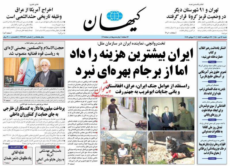 عناوین اخبار روزنامه کيهان در روز شنبه ۱۲ تیر