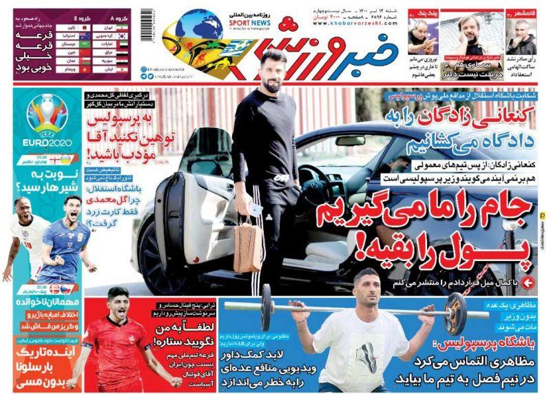 عناوین اخبار روزنامه خبر ورزشی در روز شنبه ۱۲ تیر