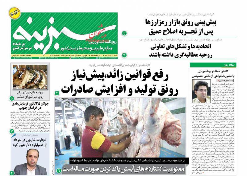 عناوین اخبار روزنامه سبزینه در روز شنبه ۱۲ تیر