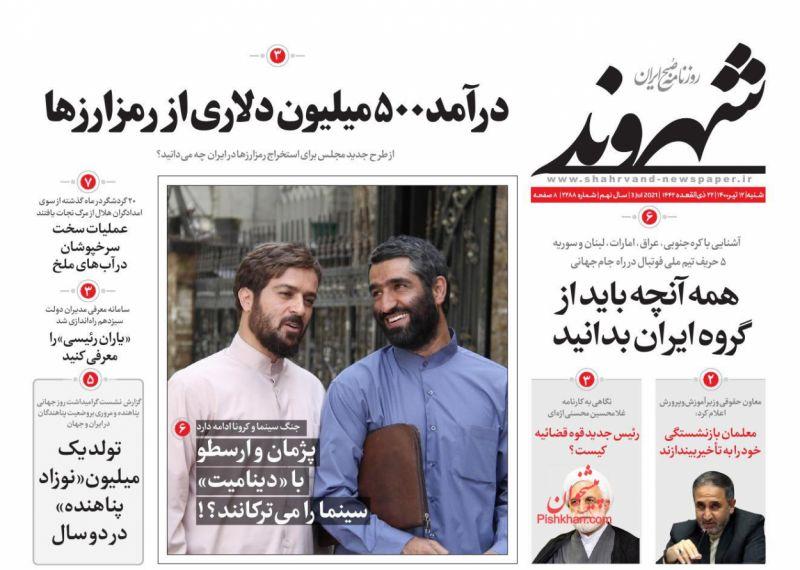عناوین اخبار روزنامه شهروند در روز شنبه ۱۲ تیر