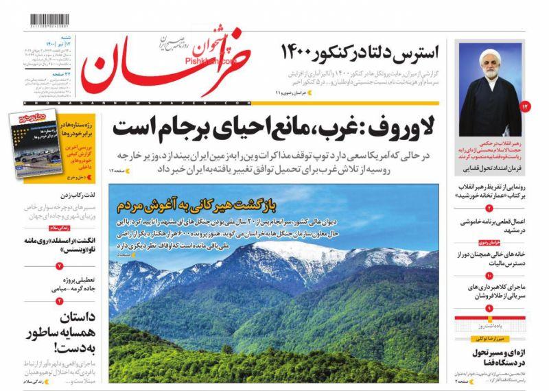 عناوین اخبار روزنامه خراسان در روز شنبه ۱۲ تیر