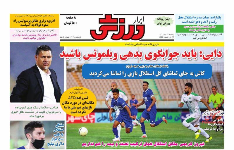 عناوین اخبار روزنامه ابرار ورزشى در روز یکشنبه ۱۳ تیر