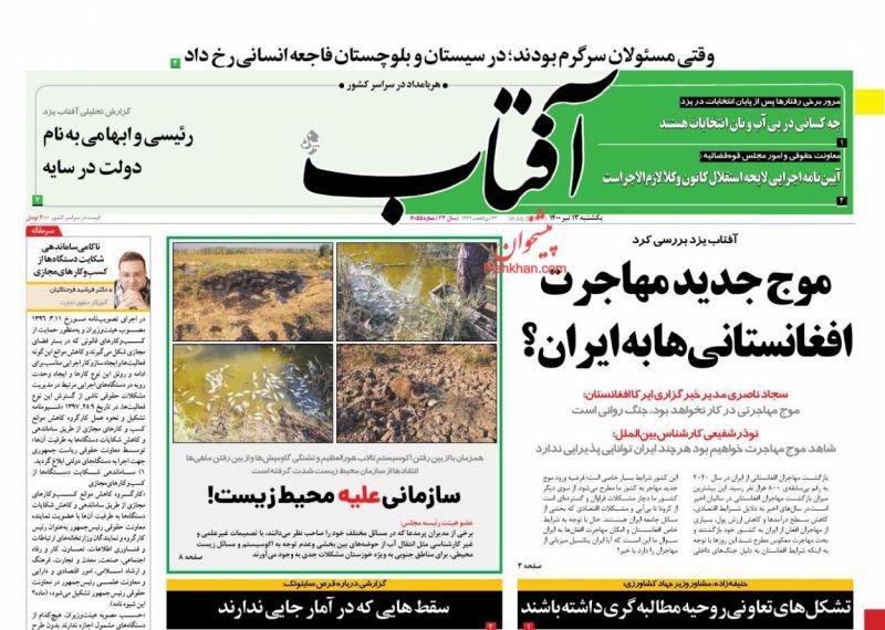 عناوین اخبار روزنامه آفتاب یزد در روز یکشنبه ۱۳ تیر