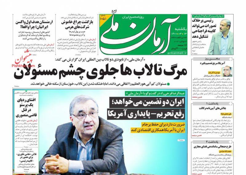 عناوین اخبار روزنامه آرمان ملی در روز یکشنبه ۱۳ تیر