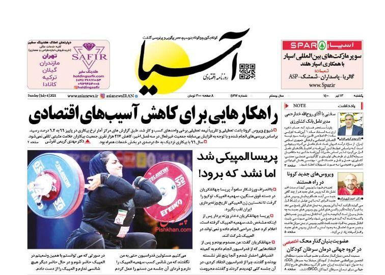 عناوین اخبار روزنامه آسیا در روز یکشنبه ۱۳ تیر