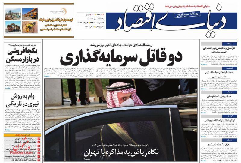 عناوین اخبار روزنامه دنیای اقتصاد در روز یکشنبه ۱۳ تیر