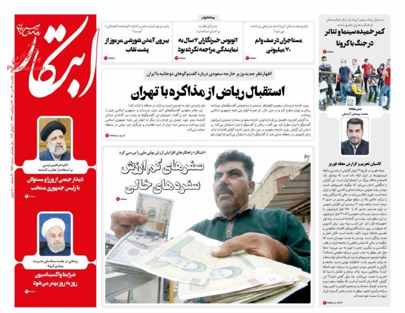 عناوین اخبار روزنامه ابتکار در روز یکشنبه ۱۳ تیر