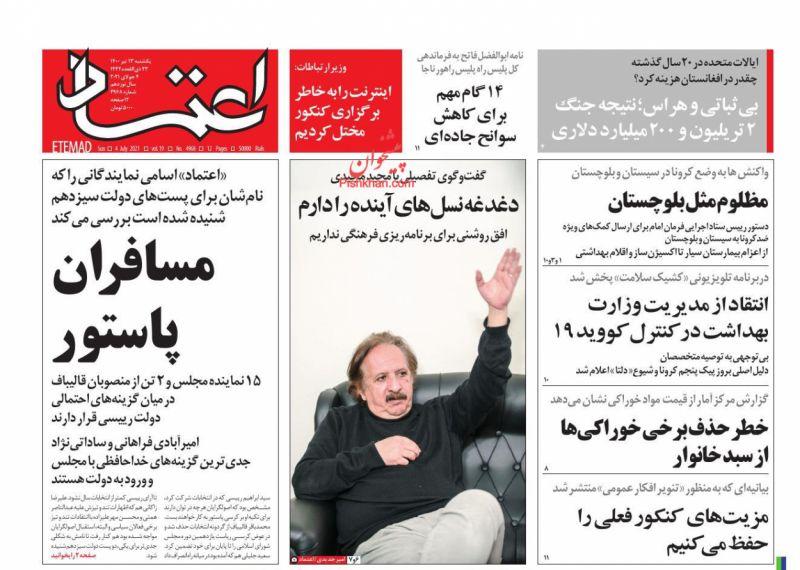 عناوین اخبار روزنامه اعتماد در روز یکشنبه ۱۳ تیر