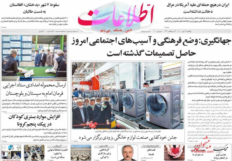 عناوین اخبار روزنامه اطلاعات در روز یکشنبه ۱۳ تیر