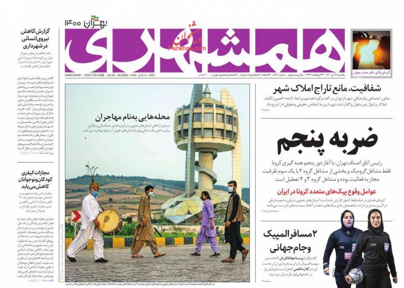 عناوین اخبار روزنامه همشهری در روز یکشنبه ۱۳ تیر