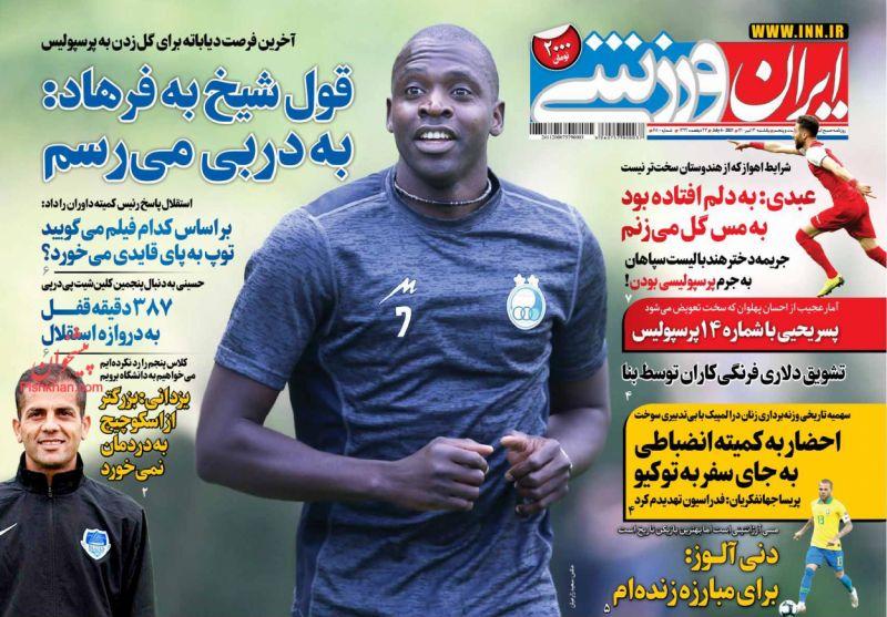 عناوین اخبار روزنامه ایران ورزشی در روز یکشنبه ۱۳ تیر