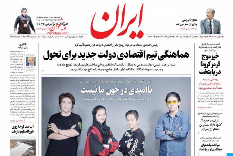 عناوین اخبار روزنامه ایران در روز یکشنبه ۱۳ تیر