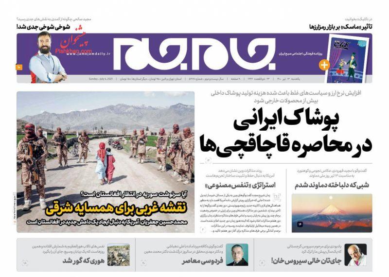 عناوین اخبار روزنامه جام جم در روز یکشنبه ۱۳ تیر
