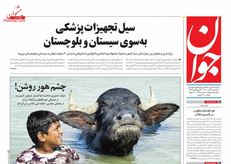 عناوین اخبار روزنامه جوان در روز یکشنبه ۱۳ تیر