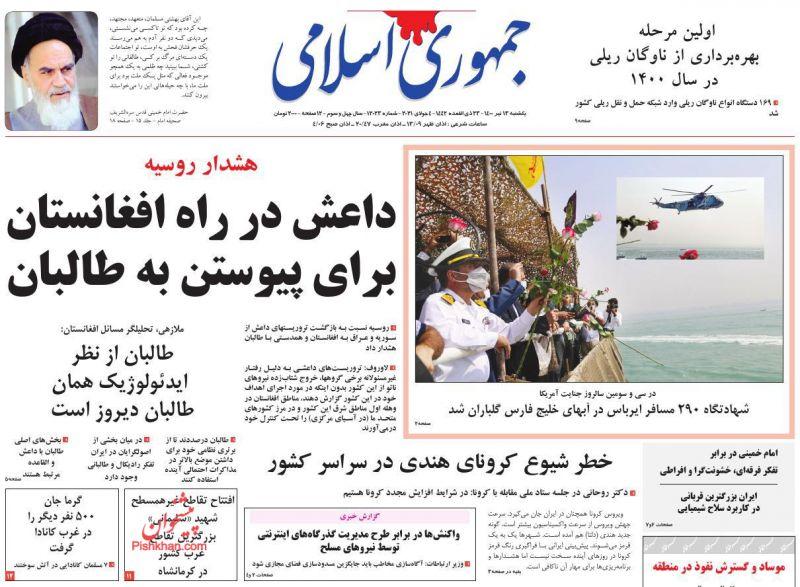 عناوین اخبار روزنامه جمهوری اسلامی در روز یکشنبه ۱۳ تیر