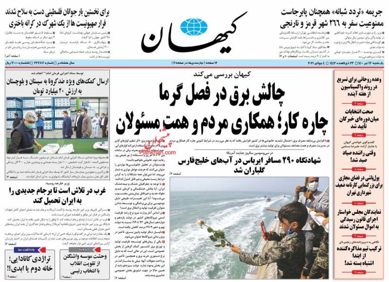 عناوین اخبار روزنامه کيهان در روز یکشنبه ۱۳ تیر