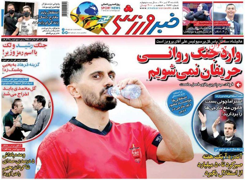 عناوین اخبار روزنامه خبر ورزشی در روز یکشنبه ۱۳ تیر