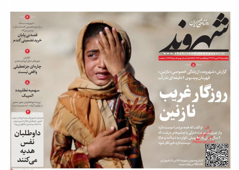 عناوین اخبار روزنامه شهروند در روز یکشنبه ۱۳ تیر