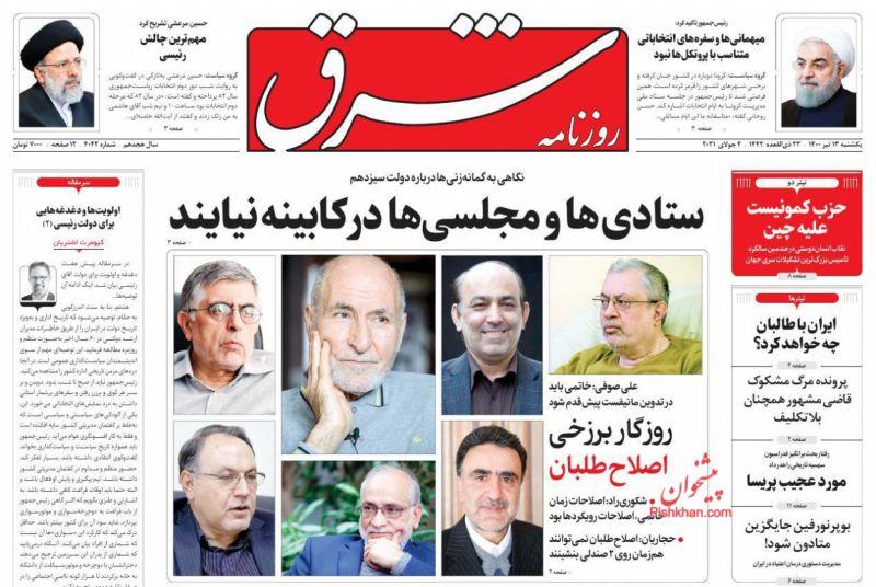 عناوین اخبار روزنامه شرق در روز یکشنبه ۱۳ تیر