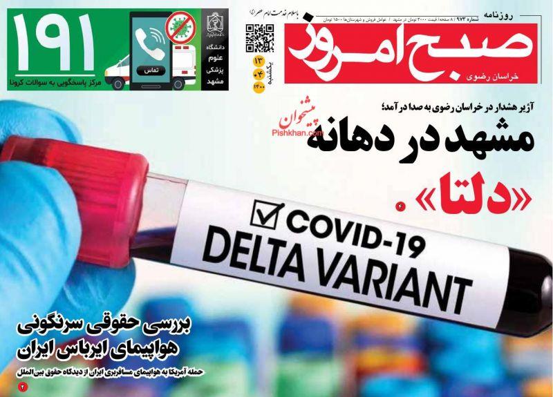 عناوین اخبار روزنامه صبح امروز در روز یکشنبه ۱۳ تیر