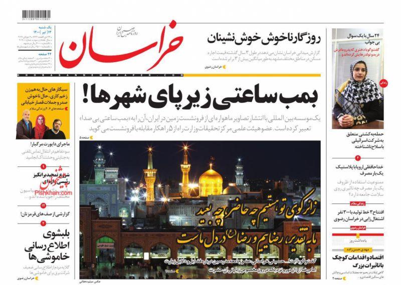 عناوین اخبار روزنامه خراسان در روز یکشنبه ۱۳ تیر