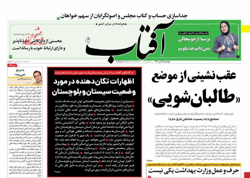 عناوین اخبار روزنامه آفتاب یزد در روز دوشنبه ۱۴ تیر
