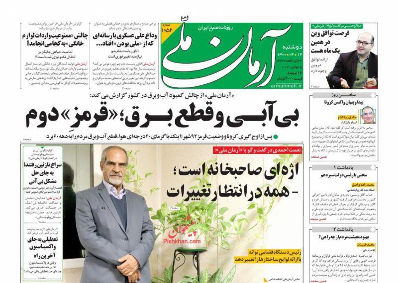 عناوین اخبار روزنامه آرمان ملی در روز دوشنبه ۱۴ تیر
