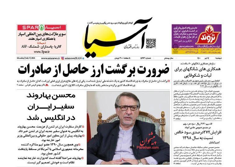 عناوین اخبار روزنامه آسیا در روز دوشنبه ۱۴ تیر