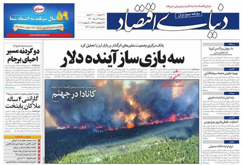 عناوین اخبار روزنامه دنیای اقتصاد در روز دوشنبه ۱۴ تیر