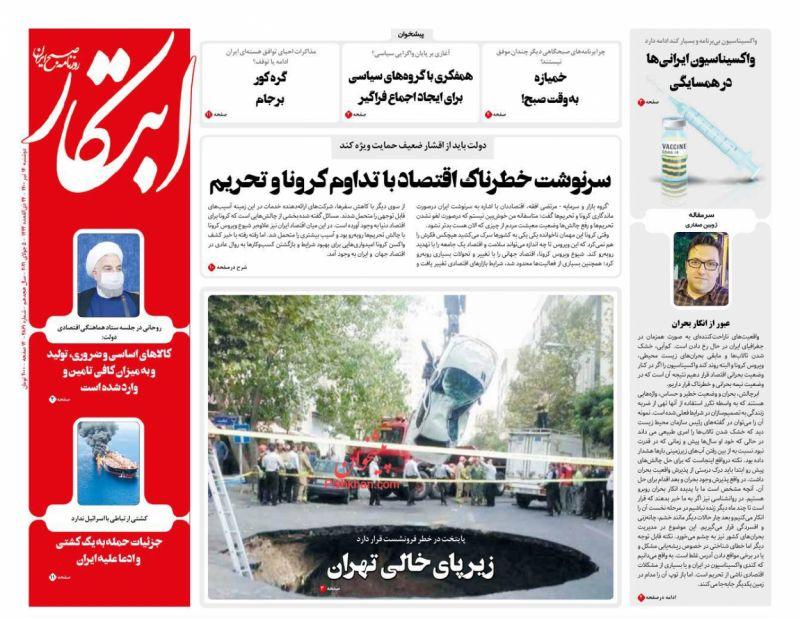عناوین اخبار روزنامه ابتکار در روز دوشنبه ۱۴ تیر