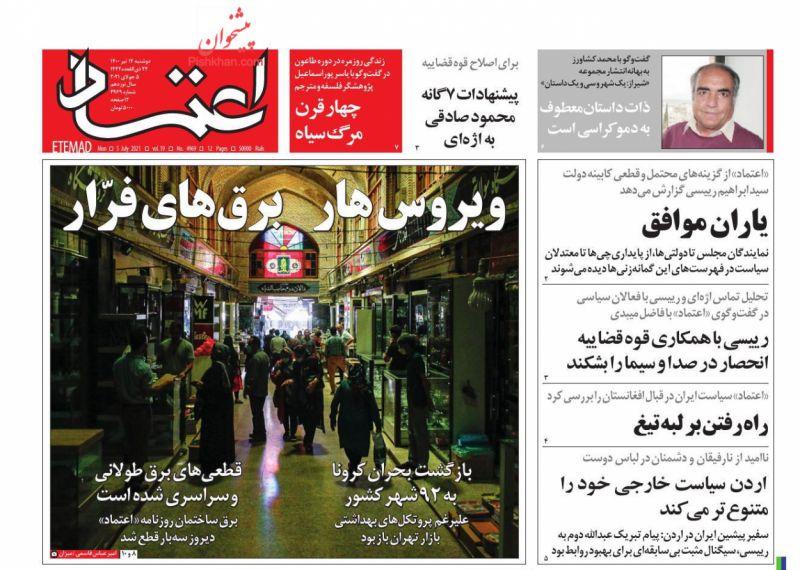 عناوین اخبار روزنامه اعتماد در روز دوشنبه ۱۴ تیر