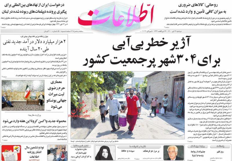 عناوین اخبار روزنامه اطلاعات در روز دوشنبه ۱۴ تیر