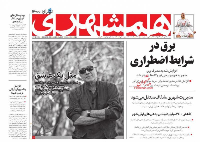 عناوین اخبار روزنامه همشهری در روز دوشنبه ۱۴ تیر