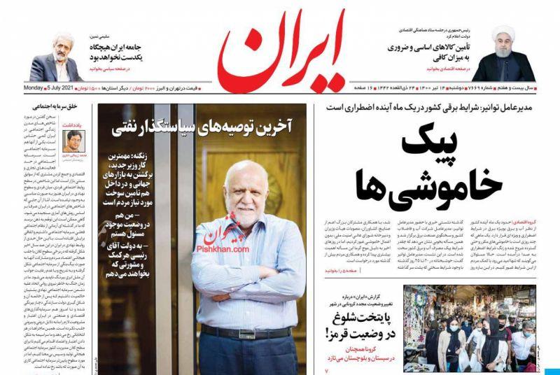 عناوین اخبار روزنامه ایران در روز دوشنبه ۱۴ تیر