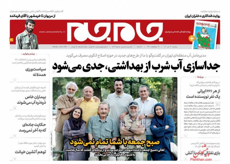 عناوین اخبار روزنامه جام جم در روز دوشنبه ۱۴ تیر