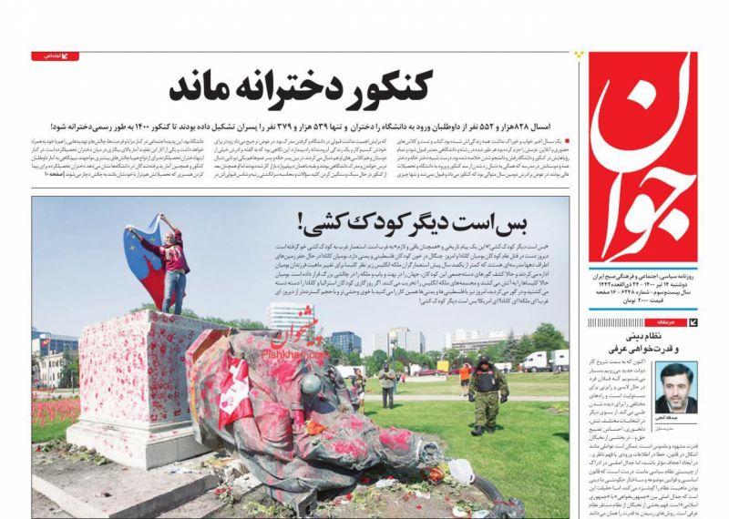 عناوین اخبار روزنامه جوان در روز دوشنبه ۱۴ تیر