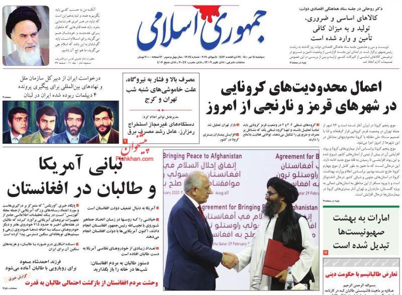عناوین اخبار روزنامه جمهوری اسلامی در روز دوشنبه ۱۴ تیر