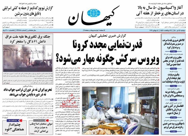 عناوین اخبار روزنامه کيهان در روز دوشنبه ۱۴ تیر