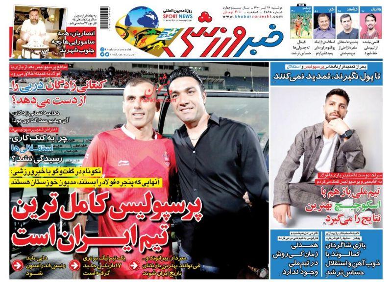 عناوین اخبار روزنامه خبر ورزشی در روز دوشنبه ۱۴ تیر