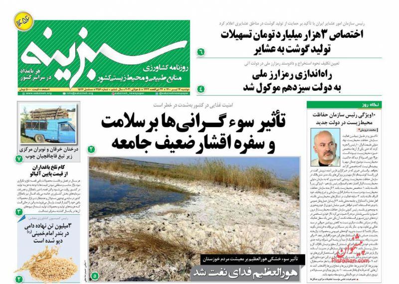عناوین اخبار روزنامه سبزینه در روز دوشنبه ۱۴ تیر