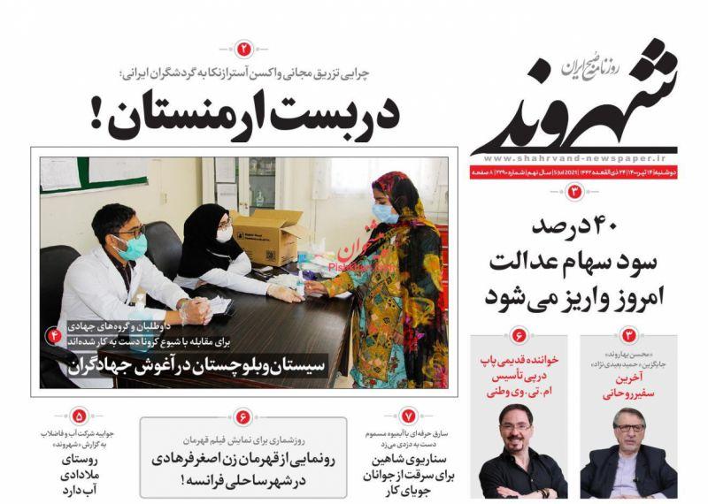 عناوین اخبار روزنامه شهروند در روز دوشنبه ۱۴ تیر
