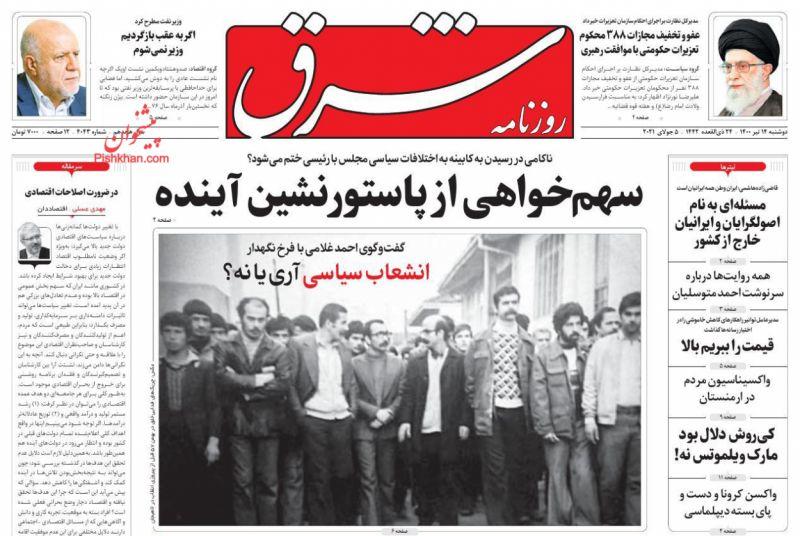 عناوین اخبار روزنامه شرق در روز دوشنبه ۱۴ تیر