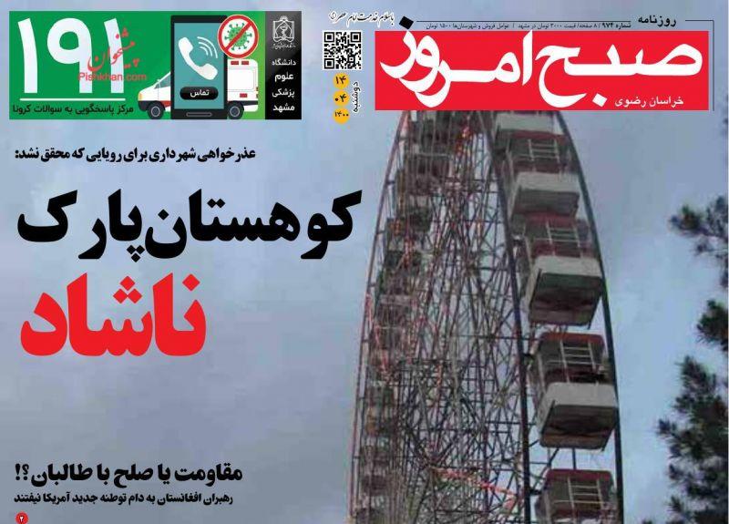 عناوین اخبار روزنامه صبح امروز در روز دوشنبه ۱۴ تیر